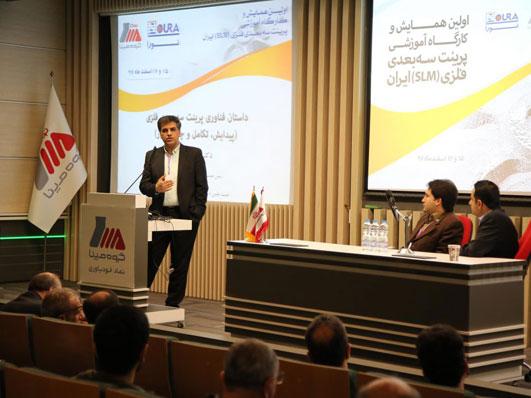 اولین همایش و کارگاه آموزشی پرینت سه بعدی فلزی ایران